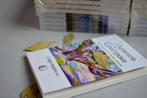 Хубавата книга- приятел и учител.Снимка Деница Проданова