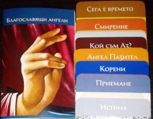Българските ангелски карти- силни, стилни и вдъхновяващи!