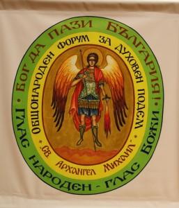 Бог пази България