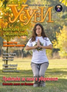 "Публикация в списание ""Усури"" брой 89 от ноември 2011"