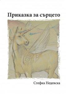 Приказка за сърцето, автор Стефка Недевска