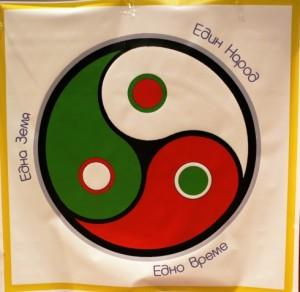 Символът на Единението