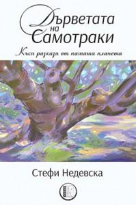 Samotraki_cover_sidebar_sm